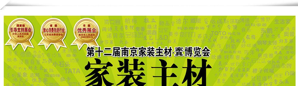 第十二届南京家装主材博览会
