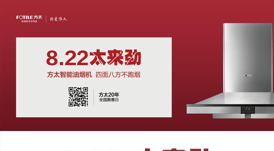 方太厨电因爱伟大,8.22 太来劲 团购活动报名